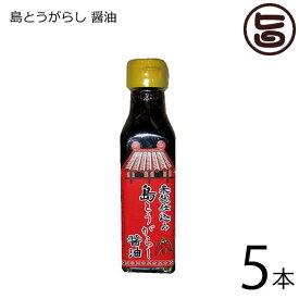 でいごフーズ 島とうがらし 醤油 120ml×5本 沖縄 土産 珍しい 辛い しょうゆ 米麹 送料無料