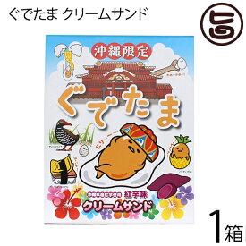 糸川屋製菓 沖縄限定 ぐでたま クリームサンド 紅芋 16枚入り×1箱 沖縄 土産 人気 ご当地ぐでたま 沖縄風ぐでたま 送料無料