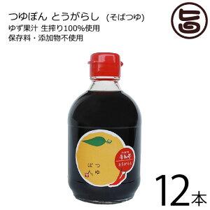 平和亭 つゆぽん とうがらし 300ml×12本 島根県 ポン酢 ゆず果汁 調味料 生搾り 人気 家庭用 肉料理に 魚料理に  条件付き送料無料