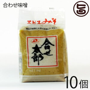 貝島商店 合わせ味噌 1kg×10個 熊本伝承のこだわりの木樽仕込み味噌 甘口のおみそ 調味料 熊本 土産 人気 条件付き送料無料