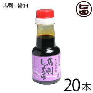 貝島商店 馬刺し醤油 150ml×20本 味噌蔵の作る馬刺しのための専用醤油 しょうゆ 調味料 熊本 土産 人気 条件付き送料無料