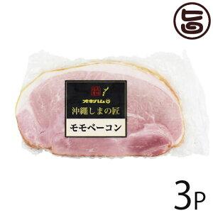 オキハム 沖縄しまの匠 モモベーコン ブロック 230g×3P 豚モモ肉 スモーク 沖縄 土産 オードブル ビタミンB1豊富 送料無料