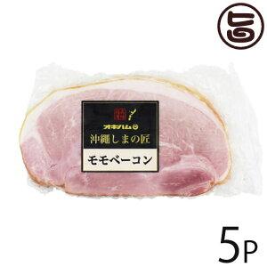 オキハム 沖縄しまの匠 モモベーコン ブロック 230g×5P 豚モモ肉 スモーク 沖縄 土産 オードブル ビタミンB1豊富 送料無料
