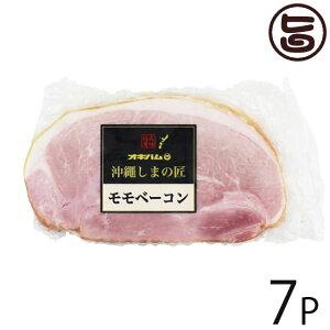 オキハム 沖縄しまの匠 モモベーコン ブロック 230g×7P 豚モモ肉 スモーク 沖縄 土産 オードブル ビタミンB1豊富 送料無料
