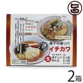 めんのマルニ 煮干ソバ 和え玉セット×4食×2箱 イチカワ 監修 茨城県つくば ご当地ラーメン 2種類のスープ付 条件付き送料無料