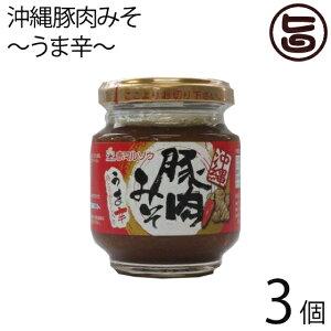 赤マルソウ 沖縄豚肉みそ うま辛 140g×3個 沖縄 土産 調味料 肉味噌 おにぎり サバの味噌煮 野菜スティック 送料無料