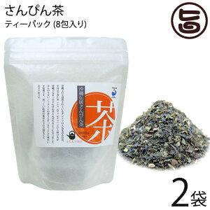 石垣島ヘルシーバンク さんぴん茶 ティーパック (2g×8包)×2P ふたもり茶房 沖縄 土産 健康茶 送料無料