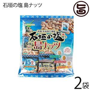 石垣の塩 島ナッツ 240g(16g×15袋入り)×2袋 人気 おつまみ 珍味 お酒に合う 豆菓子 ミックスナッツ 送料無料