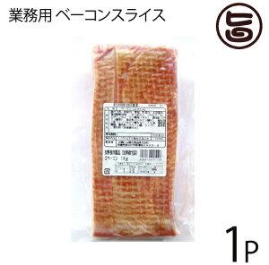 オキハム 業務用 ベーコンスライス 1kg×1P 沖縄土産 沖縄 土産 人気 国産 豚バラ肉 MEC食 おすすめ 送料無料