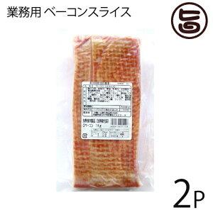 オキハム 業務用 ベーコンスライス 1kg×2P 沖縄土産 沖縄 土産 人気 国産 豚バラ肉 MEC食 おすすめ 送料無料