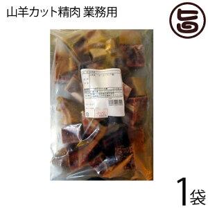 オキハム 業務用 山羊 カット精肉 1kg×1P 沖縄 土産 人気 山羊 肉 琉球 郷土 料理  送料無料