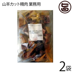 オキハム 業務用 山羊 カット精肉 1kg×2P 沖縄 土産 人気 山羊 肉 琉球 郷土 料理  条件付き送料無料