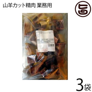 オキハム 業務用 山羊 カット精肉 1kg×3P 沖縄 土産 人気 山羊 肉 琉球 郷土 料理  条件付き送料無料