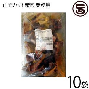 オキハム 業務用 山羊 カット精肉 1kg×10P 沖縄 土産 人気 山羊 肉 琉球 郷土 料理 条件付き送料無料