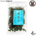 大葉食品 国産アオサ 20g×4P 沖縄 土産 ひとえぐさ 海藻 人気 土産 料理 トッピング 植物繊維 豊富 ラムナン硫酸 送…