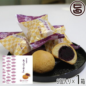 沖縄農園 美らむらさき 8個入り×1箱 沖縄 土産 人気 スイーツ 菓子 紅芋 紅いも 和風な洋菓子 送料無料