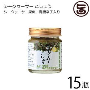 海のもの山のもの シークヮーサーこしょう 生タイプ 40g×15瓶 沖縄 人気 土産 ノビレチン 調味料 フルーツ  送料無料