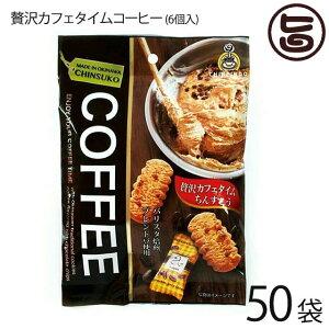 珍品堂 贅沢カフェタイムコーヒー 6個入×50P 沖縄 土産 定番 菓子 人気 コーヒー ちんすこう 送料無料