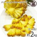 沖縄県産ボゴールパイン
