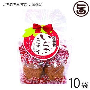珍品堂 いちごちんすこう 10個入×10袋 沖縄 土産 定番 人気 菓子 国産小麦 イチゴ フリーズドライ入り かわいい  送料無料