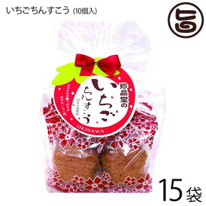珍品堂 いちごちんすこう 10個入×15袋 沖縄 土産 定番 人気 菓子 国産小麦 イチゴ フリーズドライ入り かわいい  送料無料