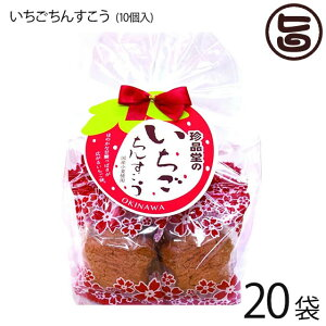 珍品堂 いちごちんすこう 10個入×20袋 沖縄 土産 定番 人気 菓子 国産小麦 イチゴ フリーズドライ入り かわいい  送料無料