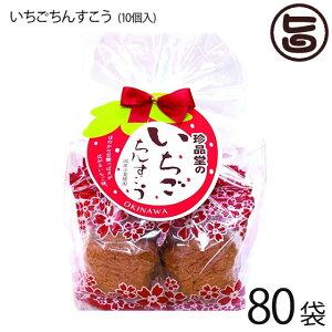 珍品堂 いちごちんすこう 10個入×80袋 沖縄 土産 定番 人気 菓子 国産小麦 イチゴ フリーズドライ入り かわいい  送料無料