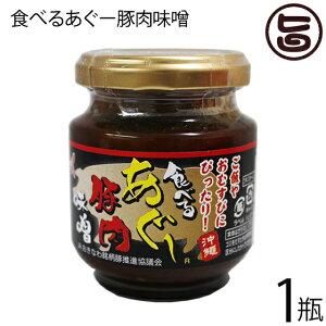 南都物産 食べるあぐー豚肉味噌 140g×1瓶 沖縄 土産 肉みそ 人気 ご飯のお供 食べる味噌  送料無料