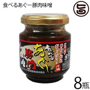 南都物産 食べるあぐー豚肉味噌 140g×8瓶 沖縄 土産 肉みそ 人気 ご飯のお供 食べる味噌  送料無料