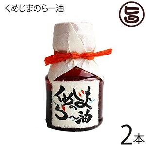 島酒家 くめじまのらー油 100g×2本 風味豊かな万能ラー油 無添加 無着色 沖縄 土産 ラー油  送料無料