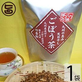 四番館 ごぼう茶 50g×1袋 福岡県 人気 無添加 健康茶 皮付き 九州産 ゴボウ 亜鉛 鉄分 ノンカフェイン 条件付き送料無料
