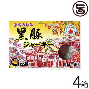 黒豚ジャーキー 65g×4 あさひ 沖縄県産の島豚を熟成させて味付けしたジューシーなジャーキー お酒のおつまみや沖縄土産におすすめ  送料無料