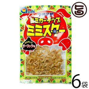 あさひ ミミガーチップ ミミスター ガーリック味 30g×6袋 沖縄 土産 人気 珍味 豚耳 おつまみ おやつ 送料無料