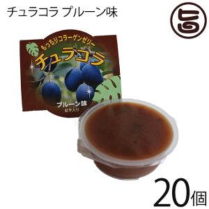 リリーフーズ チュラコラ (コラーゲンゼリー) プルーン味 20個セット (2個入り×10袋) 沖縄 土産 無着色 無香料 天然コラーゲン もっちりゼリー  条件付き送料無料