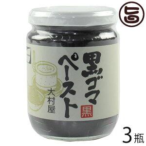 黒ゴマ ペースト 240g×3瓶 調味料 有吉ゼミ ごまの世界 血管 老化 防止  条件付き送料無料