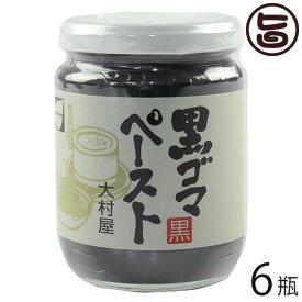 黒ゴマ ペースト 240g×6瓶 調味料 有吉ゼミ ごまの世界 血管 老化 防止 条件付き送料無料