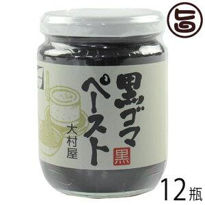 黒ゴマ ペースト 240g×12瓶 調味料 有吉ゼミ ごまの世界 血管 老化 防止 条件付き送料無料