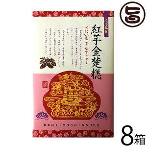 優菓堂 紅芋ちんすこう 24個入×8箱 沖縄 土産 個包装 人気 お菓子 ちんすこう 本来の食感 ホロホロ サクサク  条件付き送料無料