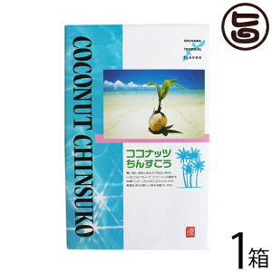 優菓堂 ココナッツちんすこう 24個入×1箱 沖縄 土産 人気 個包装 お菓子 ちんすこう 本来の食感 ホロホロ サクサク 送料無料