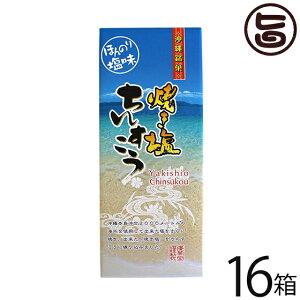 優菓堂 焼き塩ちんすこう 12個入×16箱 沖縄 土産 人気 個包装 お菓子 ひと手間 海水の塩を焼いて使用 ちんすこう 本来の食感 ホロホロ サクサク 条件付き送料無料