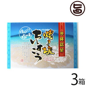 優菓堂 焼き塩ちんすこう 24個入×3箱 沖縄 土産 人気 個包装 お菓子 ひと手間 海水の塩を焼いて使用 ちんすこう 本来の食感 ホロホロ サクサク 送料無料