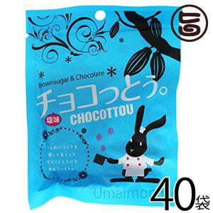 琉球黒糖 チョコっとう。 塩味 40g×40袋 沖縄イチオシ 土産人気 チョコレート 黒糖 沖縄の塩使用 菓子 送料無料