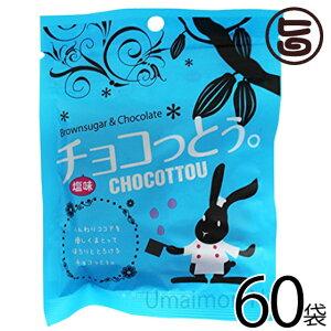 琉球黒糖 チョコっとう。 塩味 40g×60袋 沖縄イチオシ 土産人気 チョコレート 黒糖 沖縄の塩使用 菓子 送料無料
