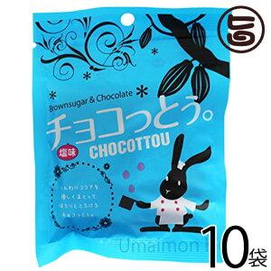 琉球黒糖 チョコっとう。 塩味 40g×10袋 沖縄イチオシ 土産人気 チョコレート 黒糖 沖縄の塩使用 菓子  送料無料