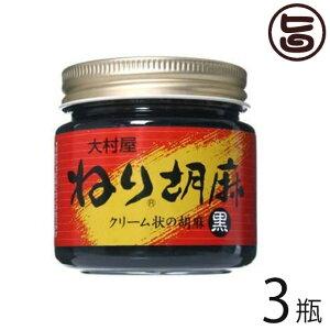 大村屋 ねりごま (黒) 130g×3瓶 大阪 人気 話題 希少なボリビア産ゴマ使用 皮付き黒ゴマ 条件付き送料無料