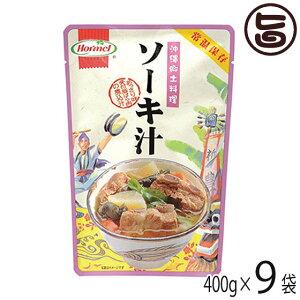 ホーメル ソーキ汁 400g×9P 沖縄 土産 人気 沖縄定番料理 骨付き 豚肉 汁もの 具だくさん 食べるスープ 沖縄土産にもおすすめ 送料無料