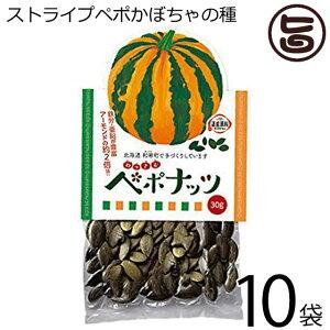 和寒シーズ わっさむペポナッツ 30g×10袋 北海道 かぼちゃの種 ストライプペポ ナッツ 国産 稀少 手作り ハロウィン 送料無料