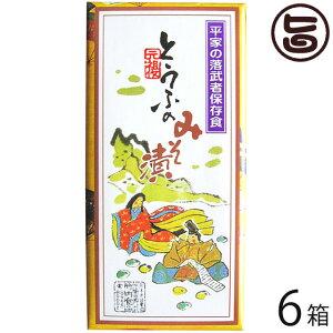たけうち とうふのみそ漬け 箱入×6箱 熊本県 九州 復興支援 健康管理 健康食品 平家の時代からの保存食  条件付き送料無料