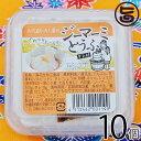 ひろし屋食品 二代目ひろし屋のジーマーミとうふ タレ付き 100g×10個 沖縄 土産 人気 ピーナッツ 血管を強くしなやか…