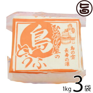 ひろし屋食品 ひろし屋の島とうふ 1kg×3個 沖縄 土産 人気 健康管理 郷土料理 イソフラボン  条件付き送料無料